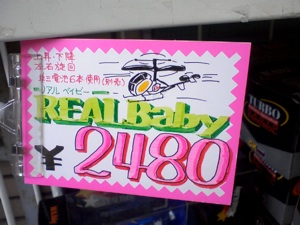 REALbaby Sign in Japan